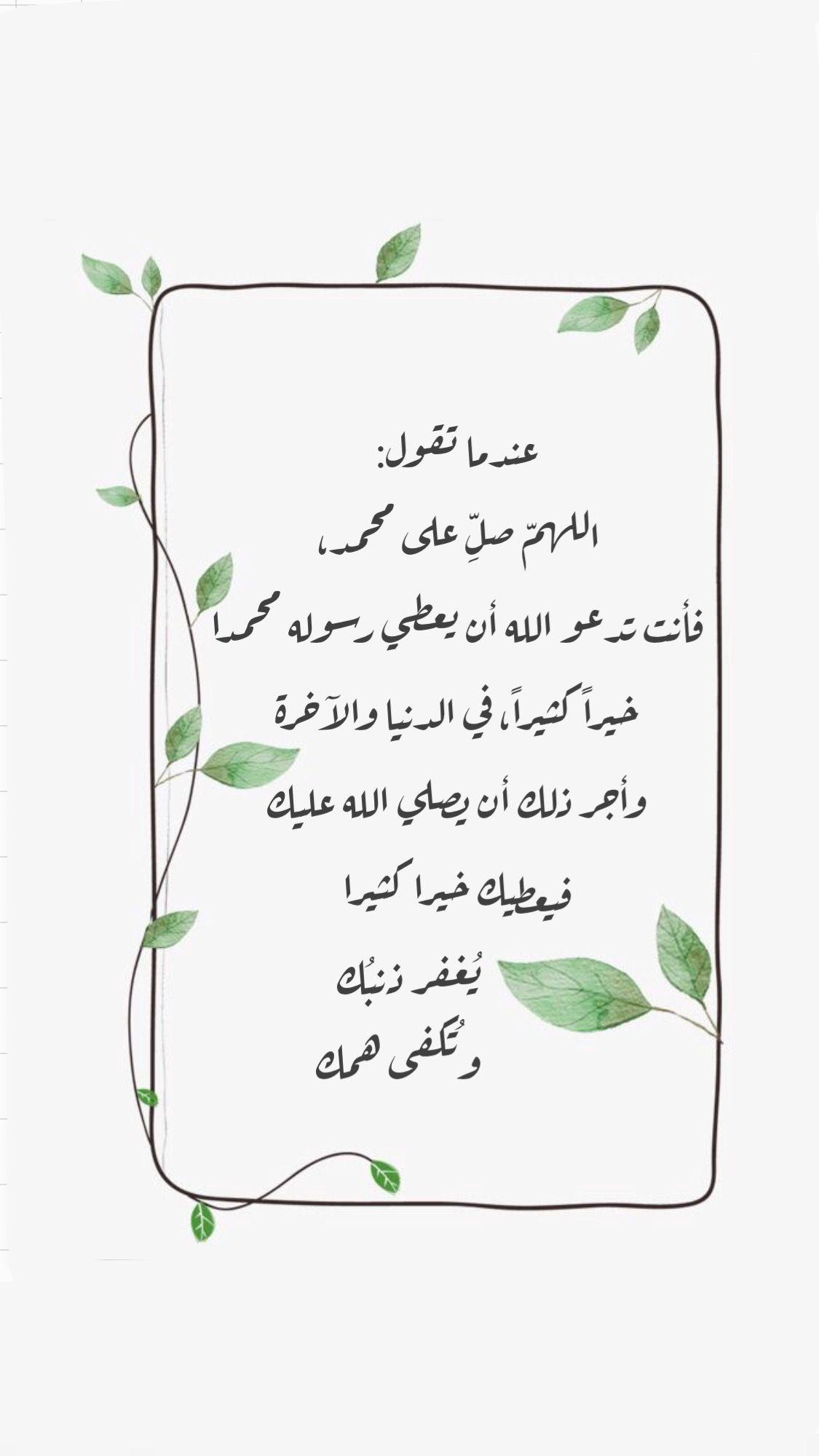 اللهم صل وسلم على نبينا محمد Quran Quotes Love Islam Facts Islamic Quotes Quran