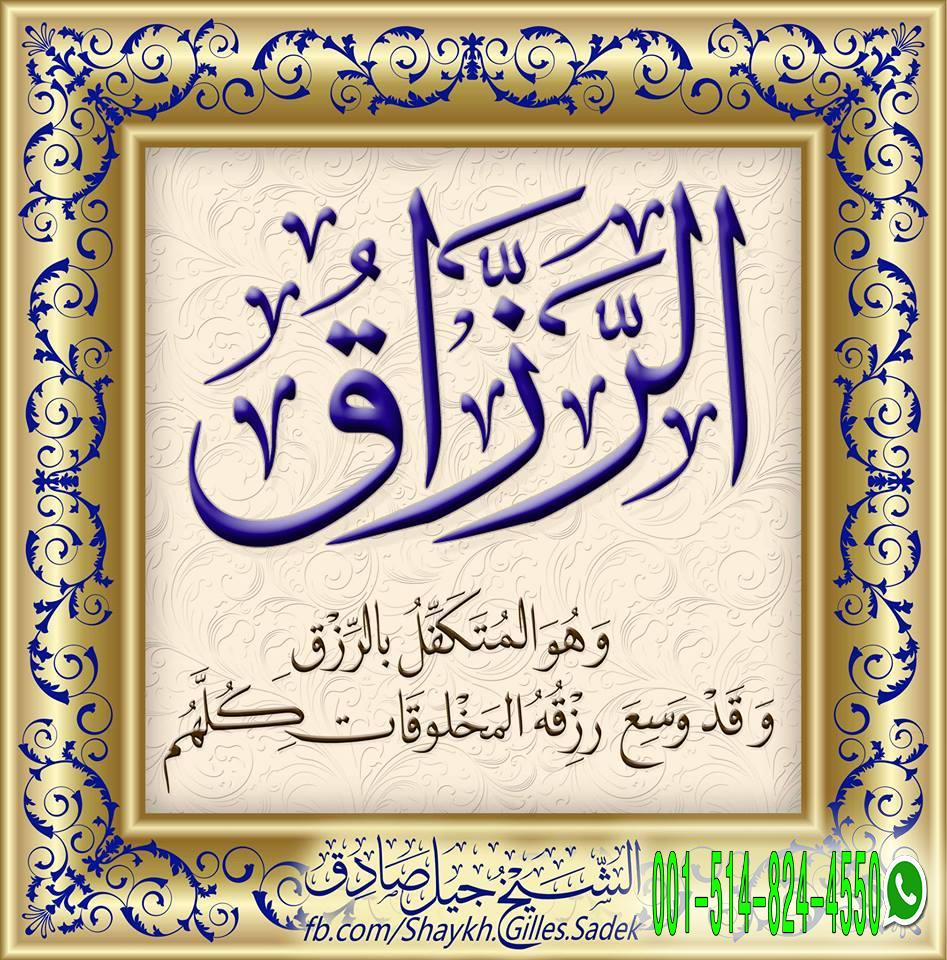 قوله تعالى ولل ه الأسماء الحسنى معناه أن الل ه تعالى له الأسماء التي تدل على الكمال فما كان من Islamic Calligraphy Allah Calligraphy Beautiful Names Of Allah