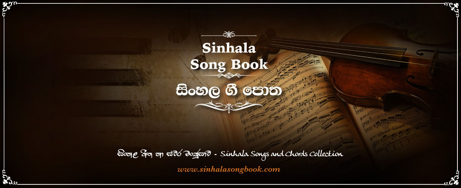 Sinhala Song Chords Sinhala Song Lyrics Sinhala Songs Sinhala Mp3