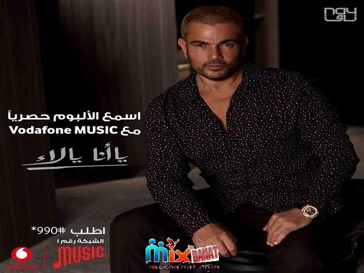 عاجل عمرو دياب يتصدر تريند تويتر بالبومة الجديد يا أنا يا لأ اليوم Fictional Characters Music Character