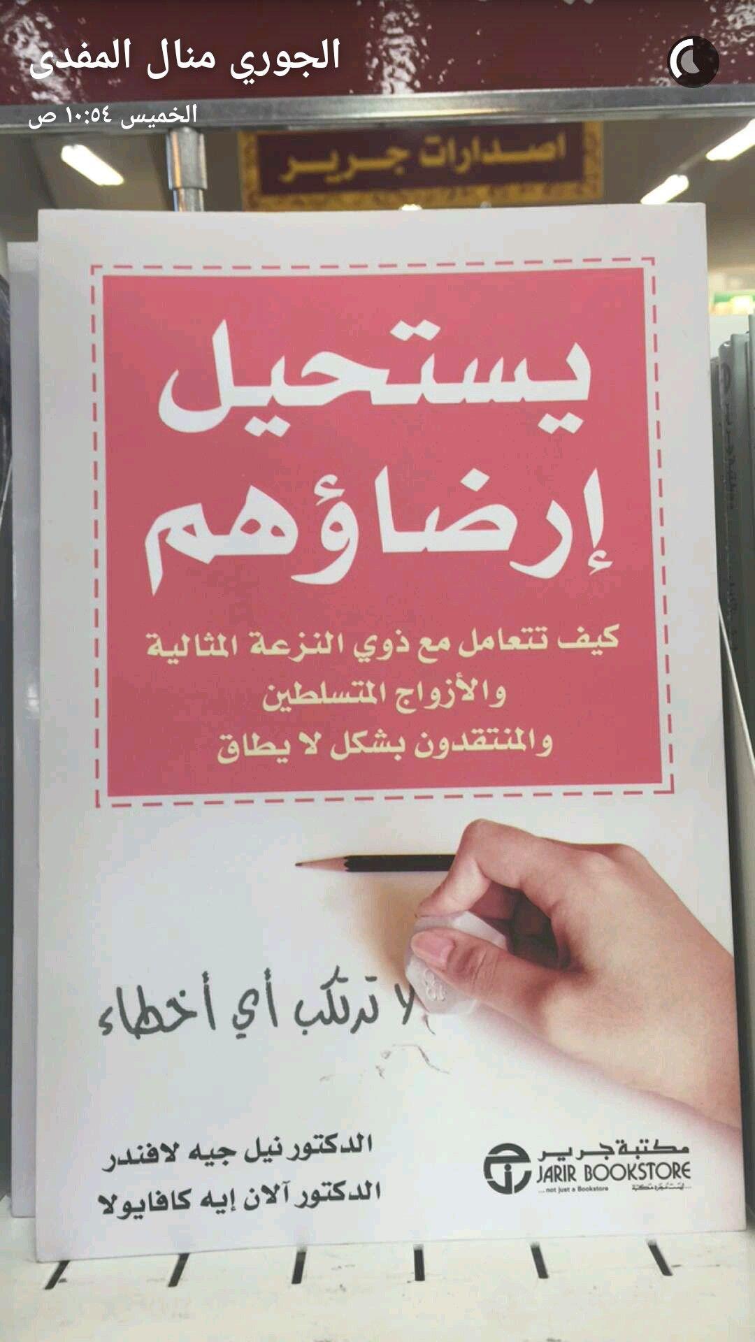 يستحيل ارضاؤهم Books Inspirational Books Ebooks Free Books