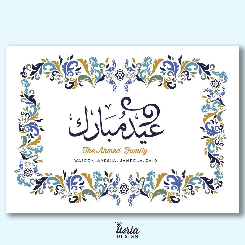 Floral Eid Greeting Card Eid Ul Fitr Greeting Card Modern Eid