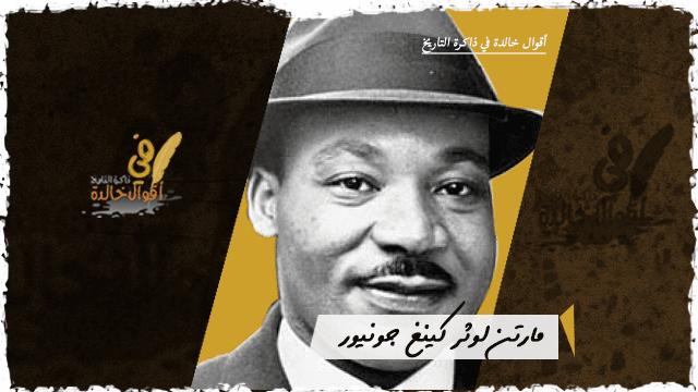 أقوال وحكم مارتن لوثر كينغ Martin Luther King Jr King Jr Martin Luther King