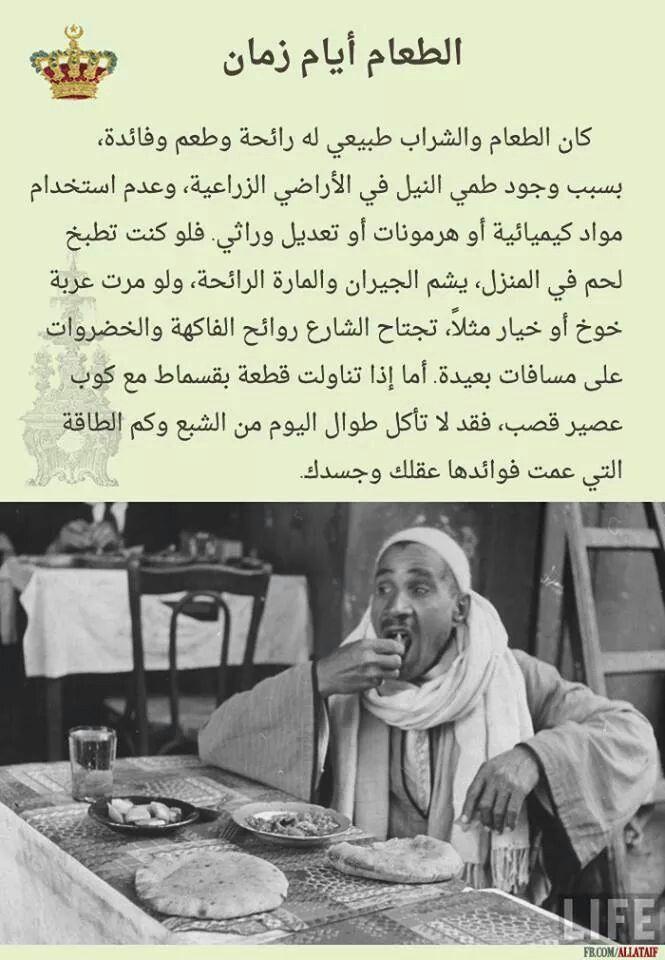 الطعام أيام زمان Egypt History Egyptian History Old Egypt