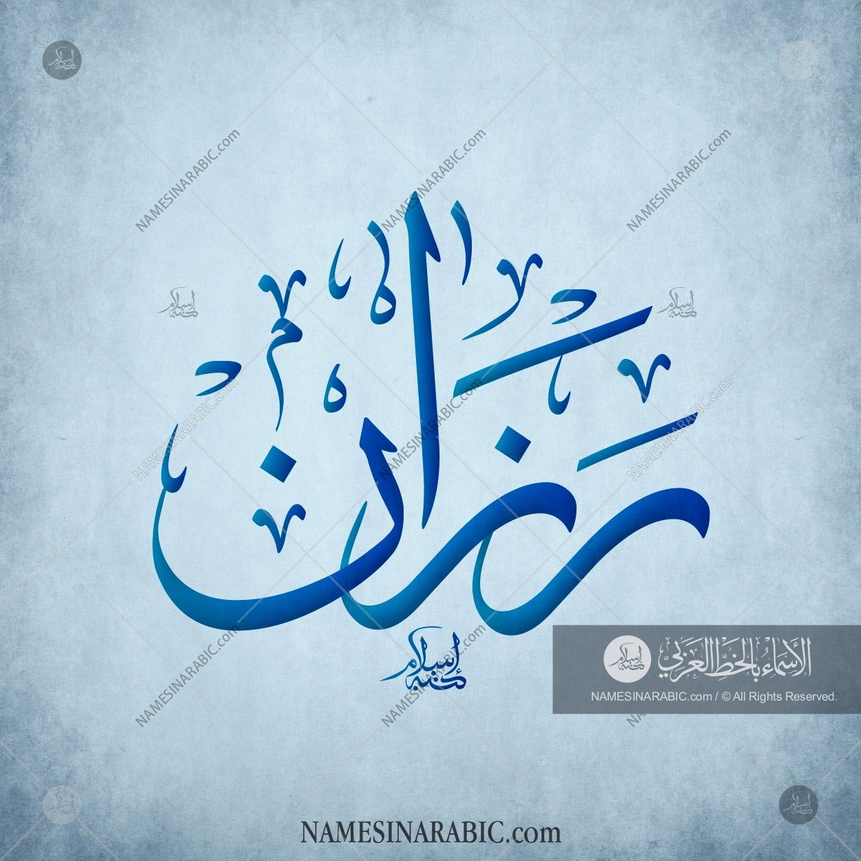 Razan رزان Names In Arabic Calligraphy Name 3077 Alphabet Letters Design Arabic Calligraphy Art Lettering Alphabet