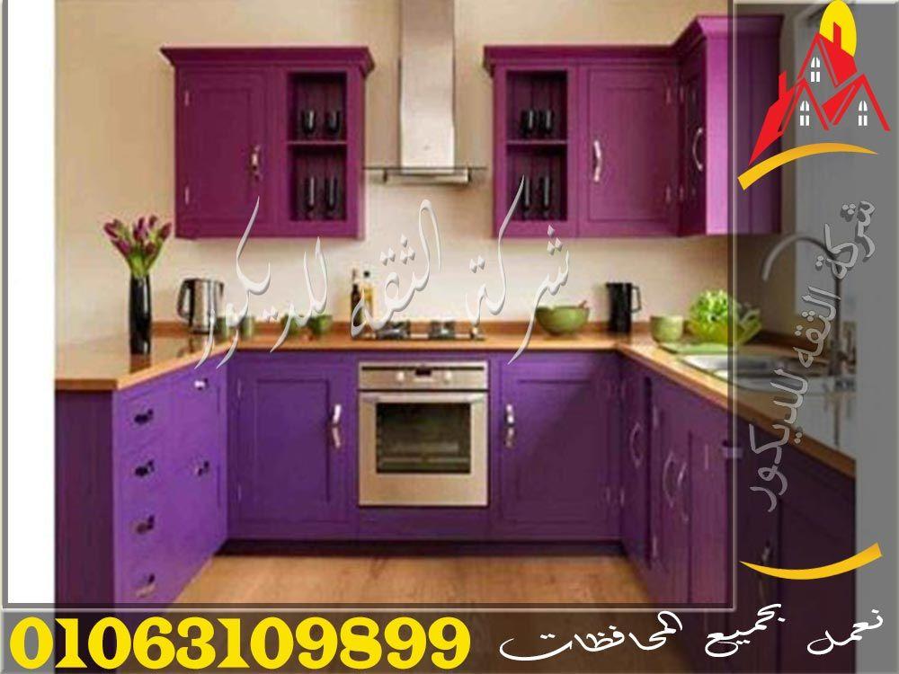 اسعار المطابخ الاكريليك Decor Home Decor Home