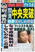 雑誌「日刊ゲンダイ(関東版) 2012年4月18日販売」 - 雑誌オンライン BOOKS