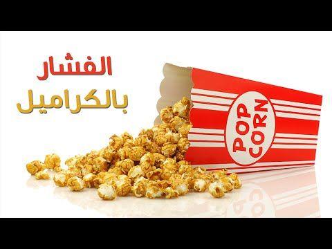الفشار بالكراميل Corn Popcorn Food