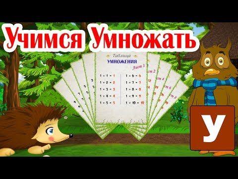 YouTube | Таблицы умножения, Дети, Умножение