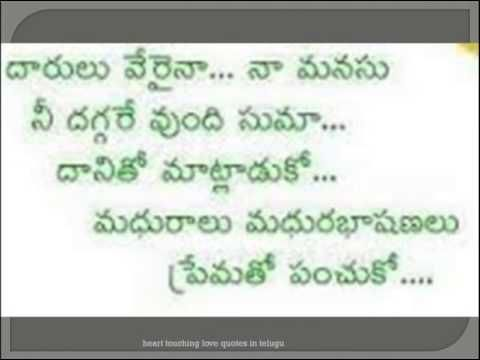 heart touching love quotes in telugu YouTube -   - new love letter format in telugu