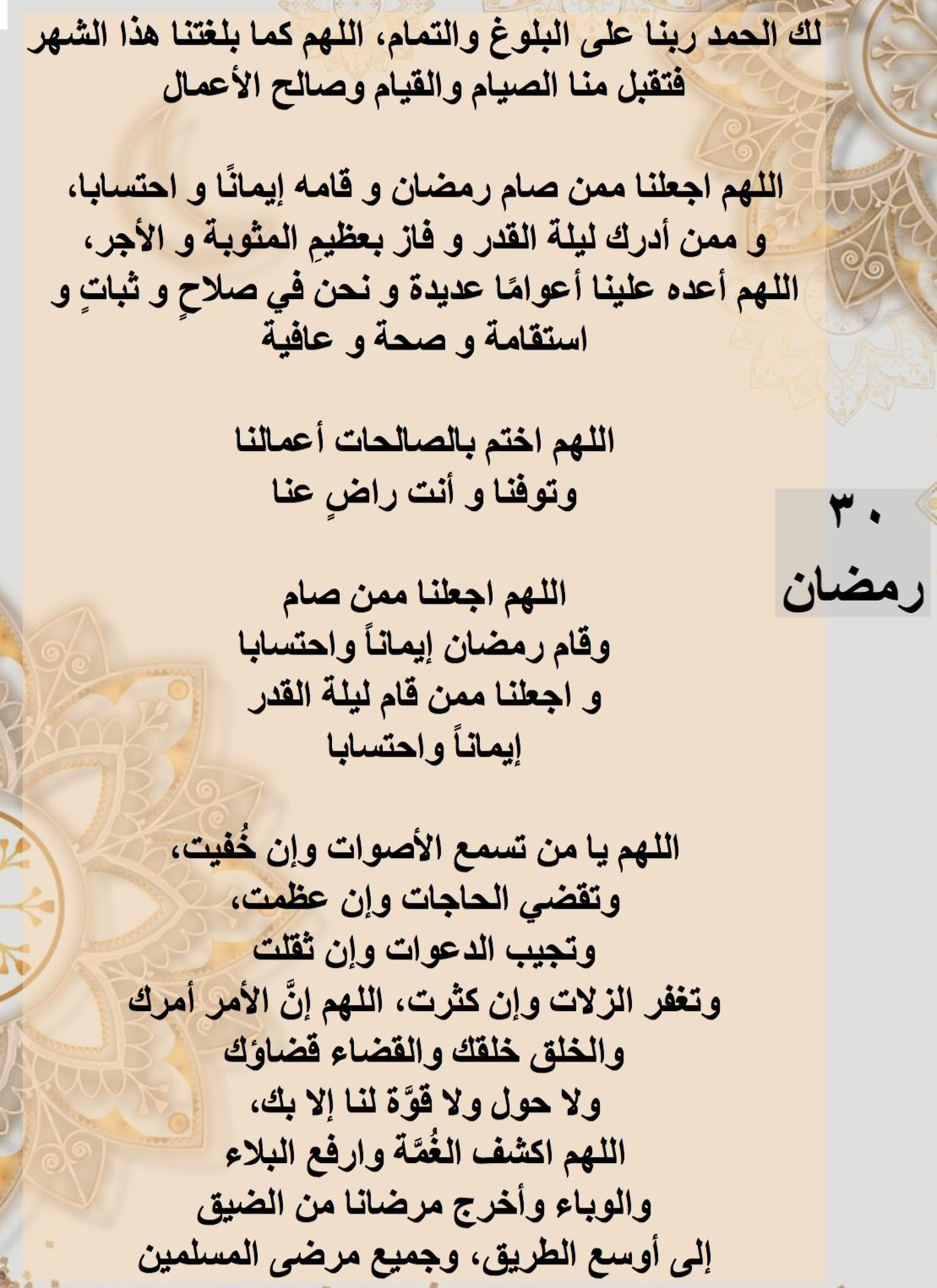 Pin By أحلام On Duaa Ramadan Person Personalized Items