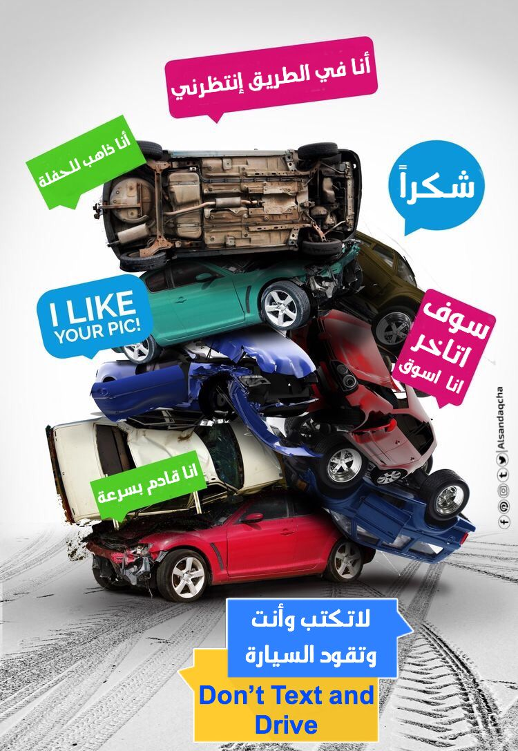 Pin By Alsandaqcha On خطر Distracted Driving Dont Text And Drive Driving