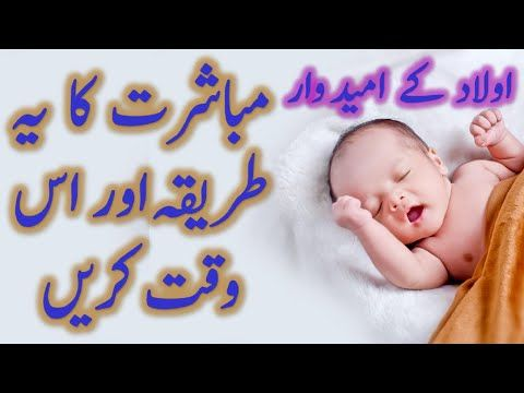 What is-The Real Way to Get Pregnant Fast In Urdu/Hindi ...