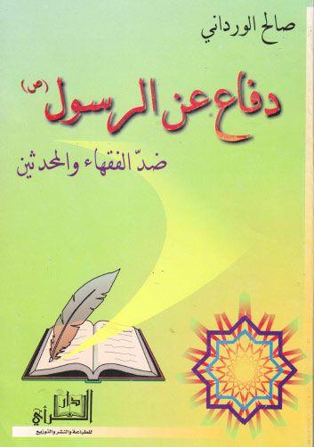 الدفاع عن الرسول ضد الفقهاء والمحدثين المؤلف صالح الورداني عدد الصفحات 328 Http Alfeker Net Library Php Id 1172 Ebook Pdf Calligraphy Arabic Calligraphy