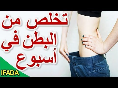 التخلص من دهون البطن والارداف بعشبة واحدة فقط تسريع حرق دهون الجسم إزالة الكرش شد البطن Youtube Youtube Health Women