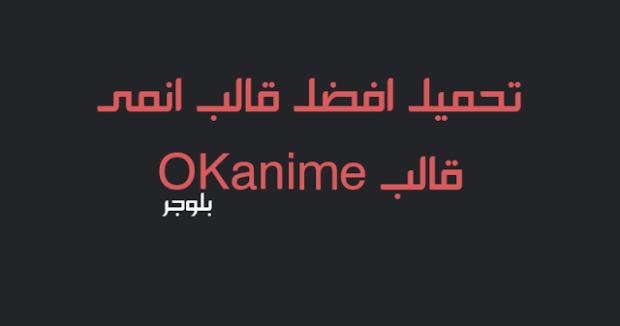 قالب Okanime قالب لمشاهدة وتحميل الانمى المترجم Movie Posters Poster Movies