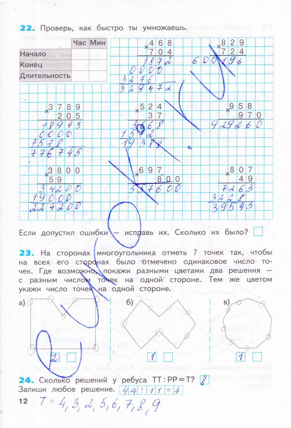 Гдз по матиматике 4 класс райкина т.н
