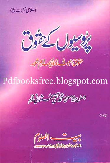 Mufti Taqi Usmani Books In Urdu Pdf