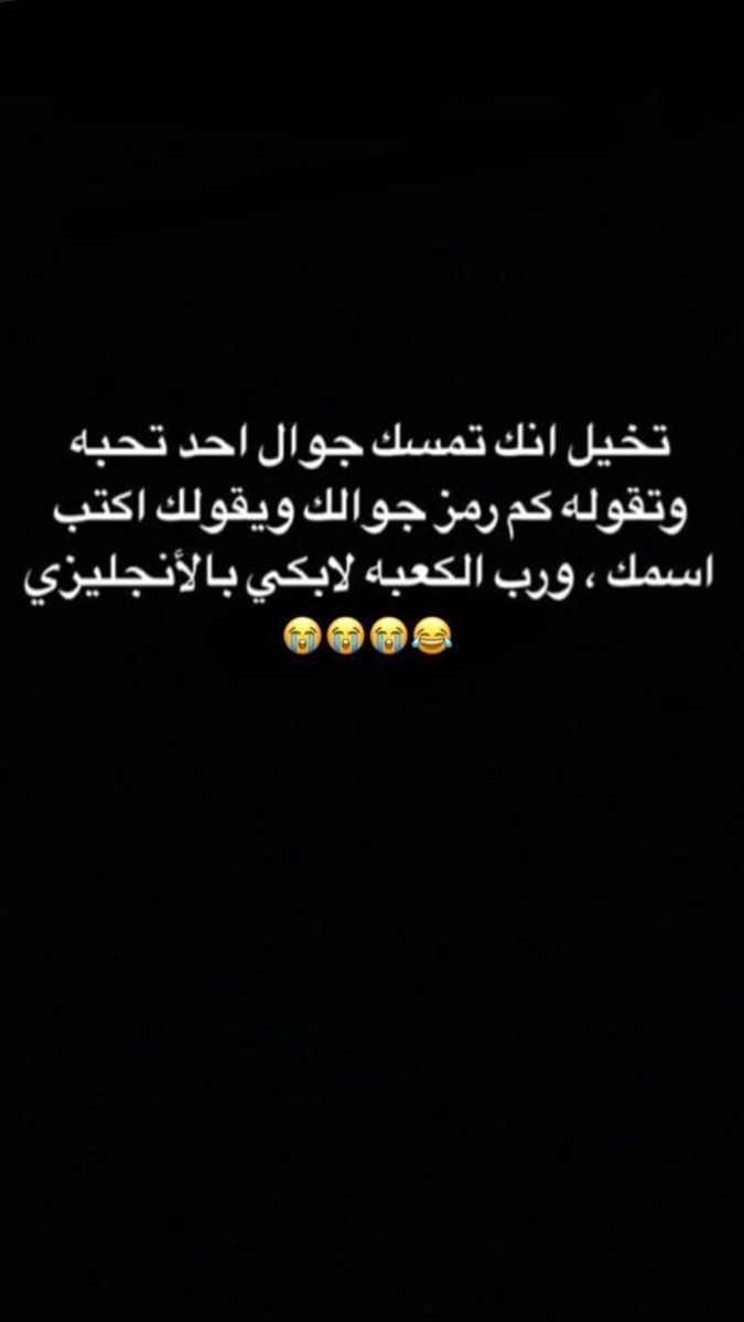 Pin By Hanoodi Albalushi On ايشيي Jokes Quotes Funny Words Funny Quotes