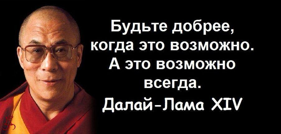 Далай-лама - духовный лидер тибетского народа.