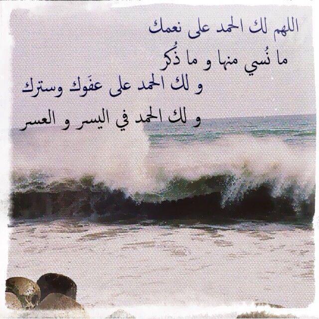 اللهم لك الحمد على نعمك Arabic Calligraphy Islam Calligraphy