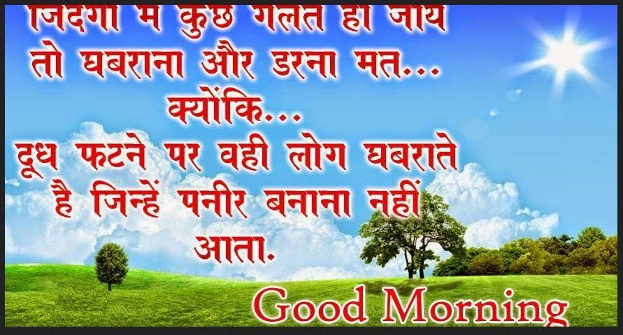 Good Morning Quotes In Marathi : Cool good morning marathi wishes image