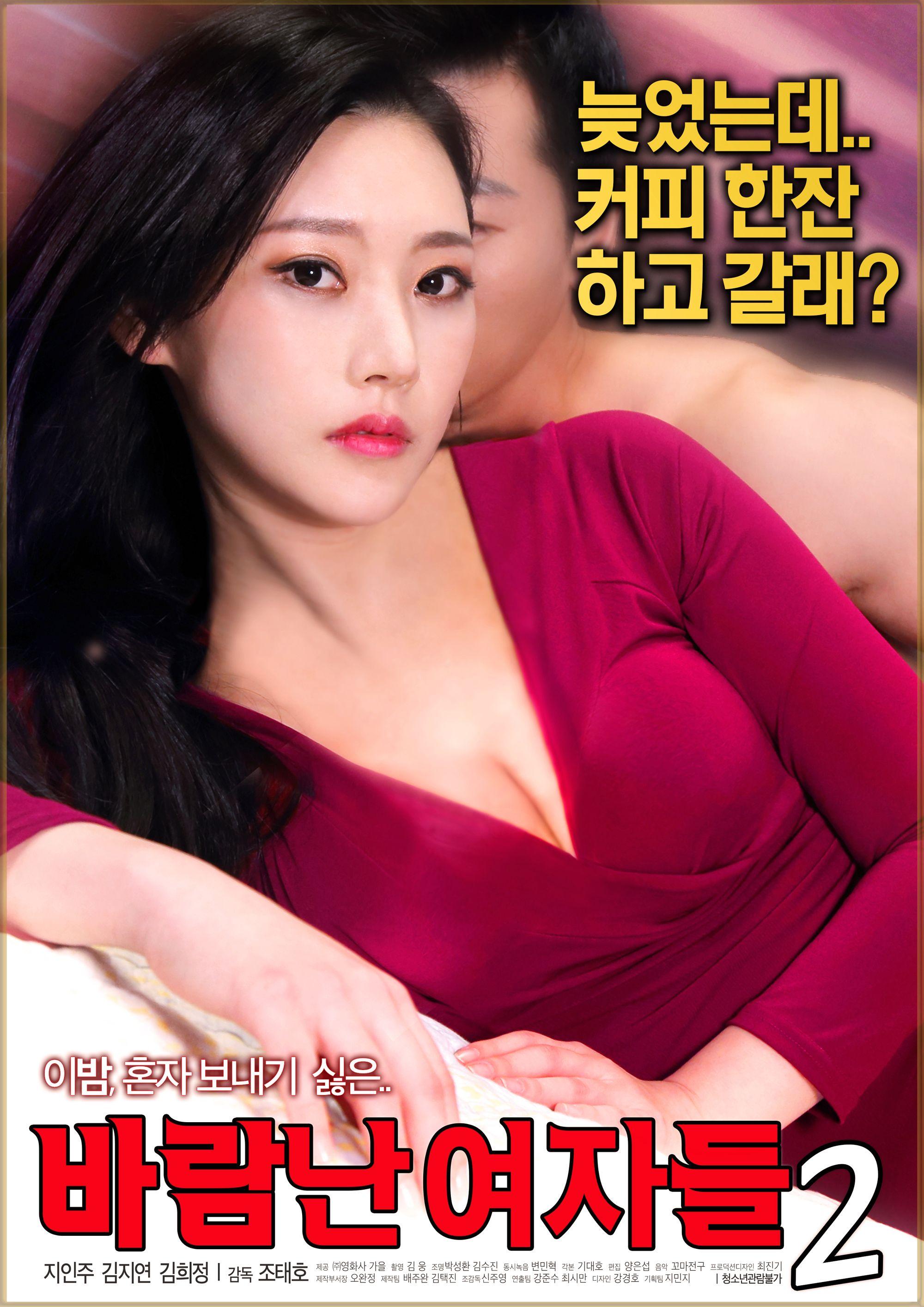 Loose Women 2 2018 Full Movies Di 2020 Film Romantis Film Baru