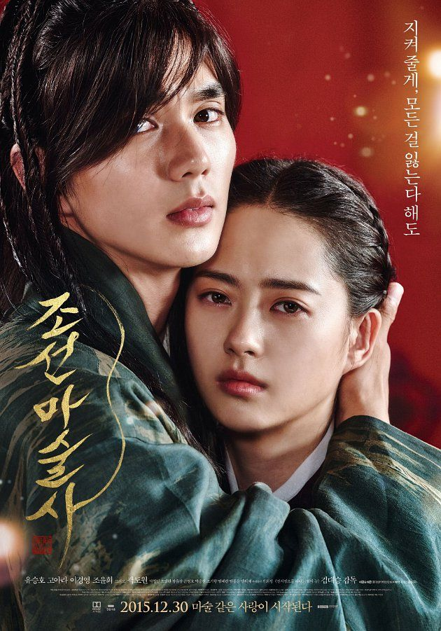 Joseon Magician Google Search The Magicians Yoo Seung Ho New