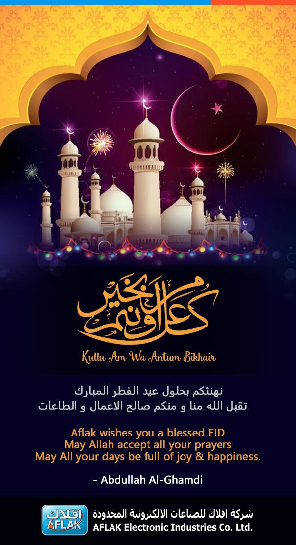 Pin By Aflak Electronics On Ramadan Greetings 2016 Ramadan Greetings Eid Mubarak Greetings Eid Mubarak Wishes