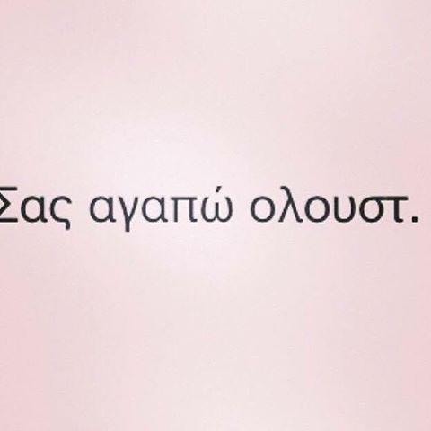 #greekquotes #quotes #ελληνικα #στιχακια #edita #greek_funny_quotes