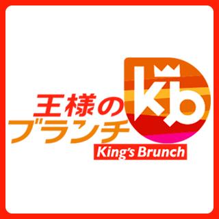 Top 10 Hamburger Ranking 2016.04.02 | King's Brunch TBS TV   TBSテレビ「王様のブランチ」の公式サイトです。週末の心強い味方!お出かけ情報からグルメ、ショッピング、BOOKランキングetc.!。毎週土曜日あさ9:30〜放送
