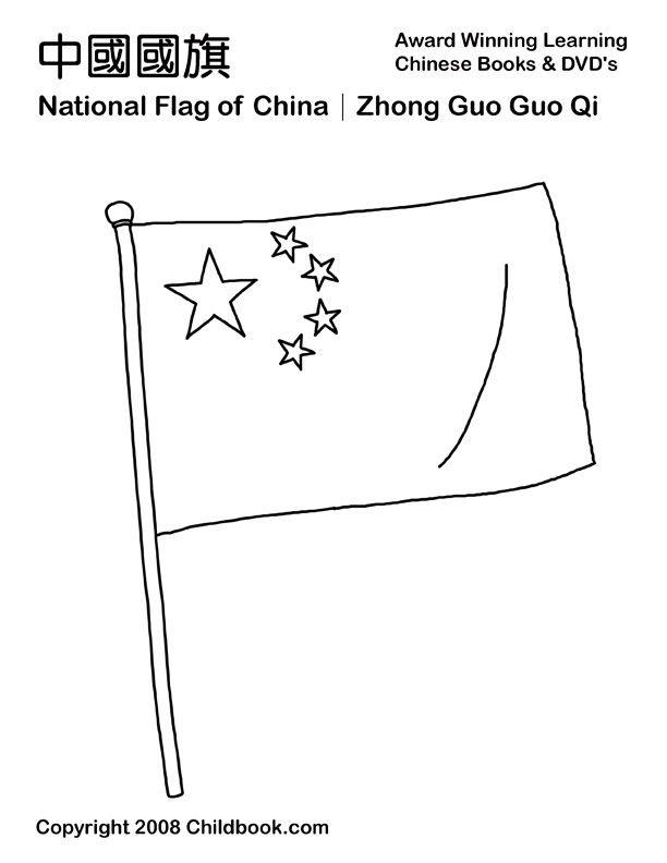 National Flag China Jpg 612 792 Pixels Chinese New Year