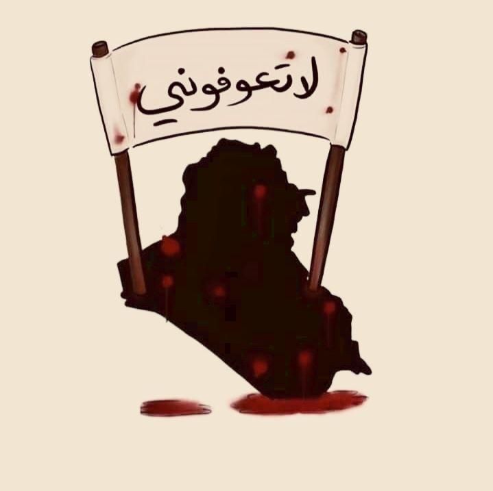 عاش العراق العظيم Baghdad Iraq Iraq Baghdad