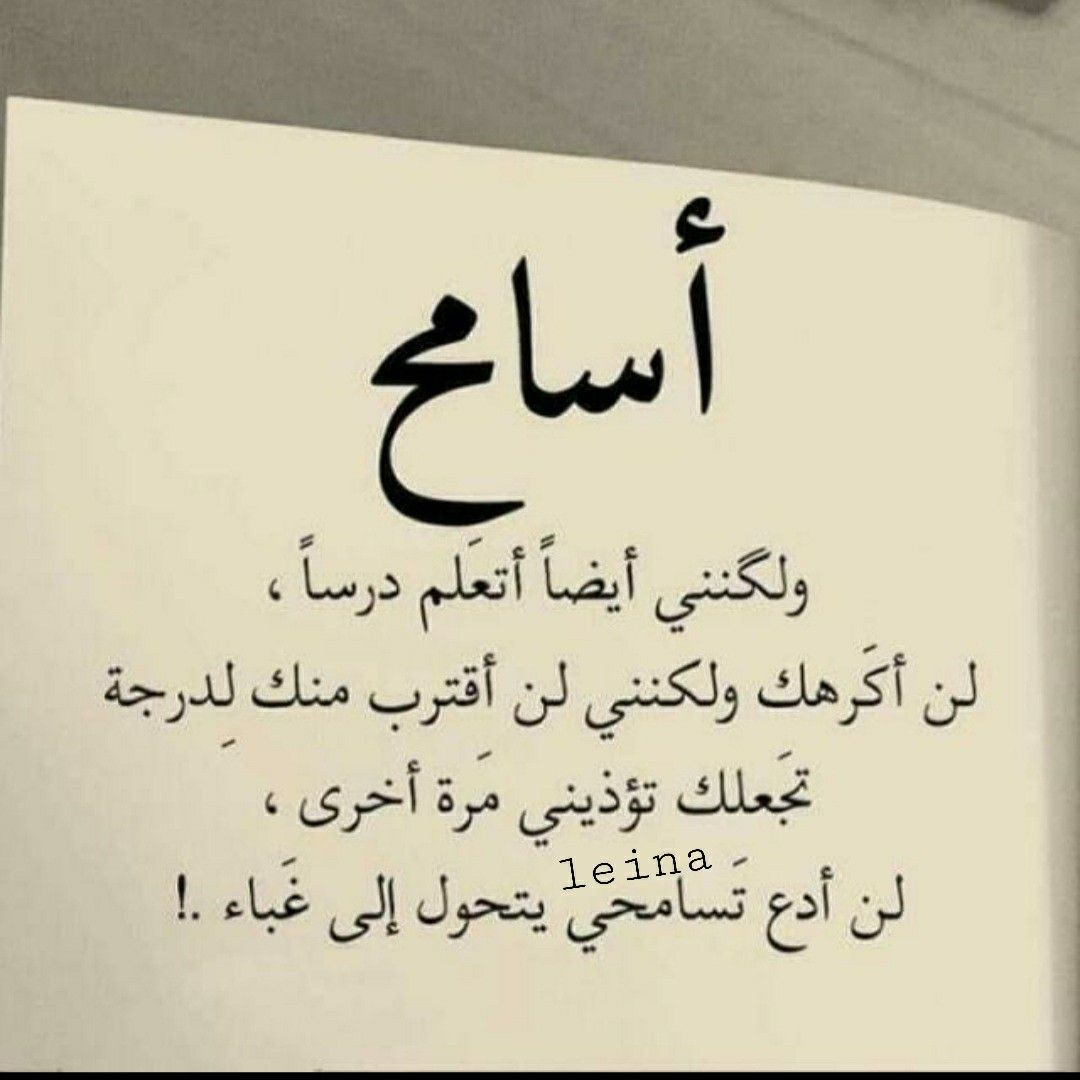 Pin By Leina Touma On خواطر بالعربي Funny Words Comfort Quotes Words Quotes