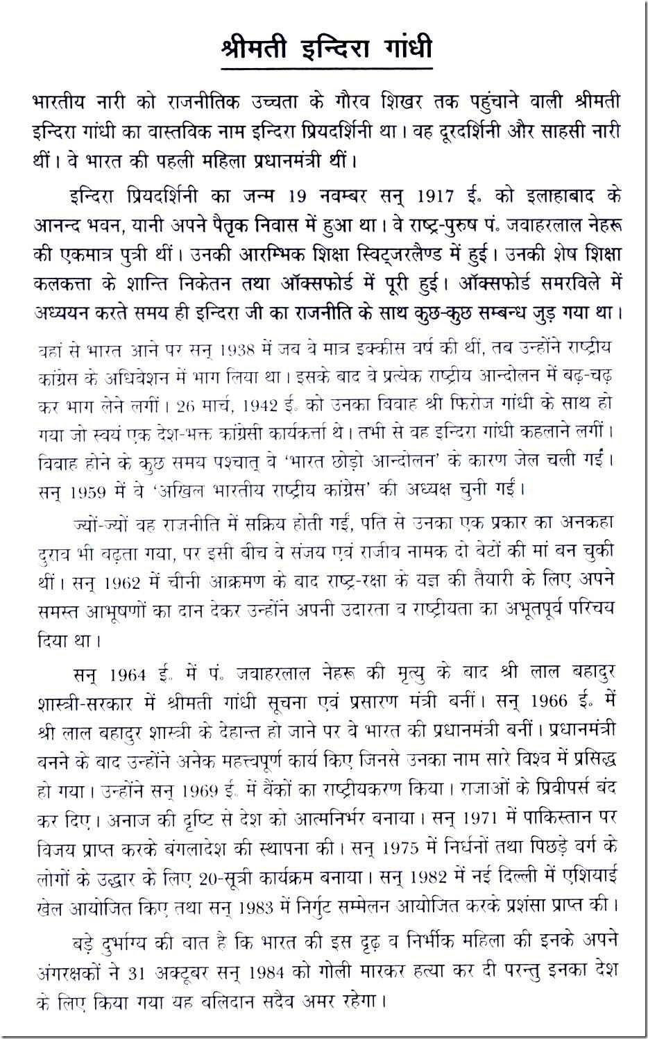 Indira Gandhi Essay In Hindi Mahatma Gandhi Was One Of The Most Famous Freedom Fighters In The History Of Mankind He Led College Essay Essay Questions Essay