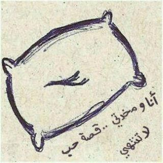 My pillow and I... a love story that will never end. #arabic