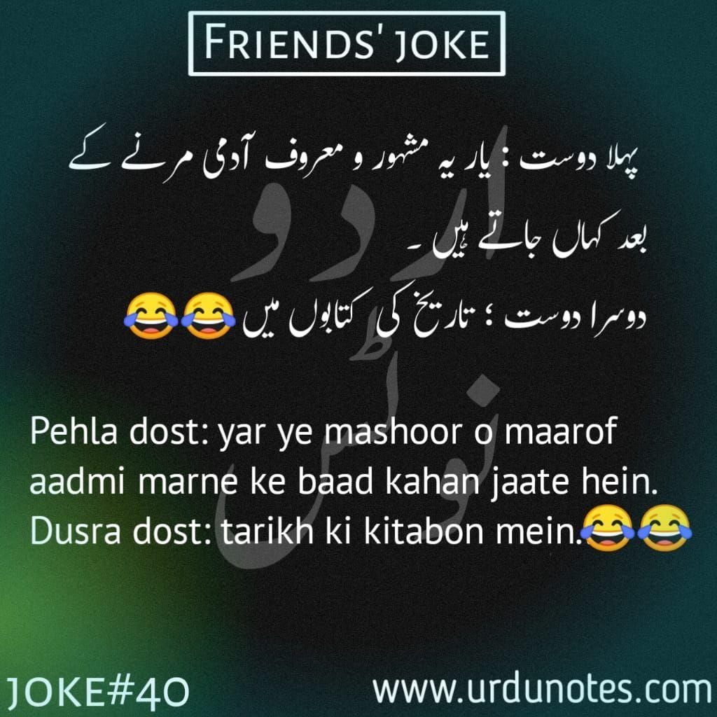 Friends Jokes Friend Jokes English Jokes Friends Quotes Funny