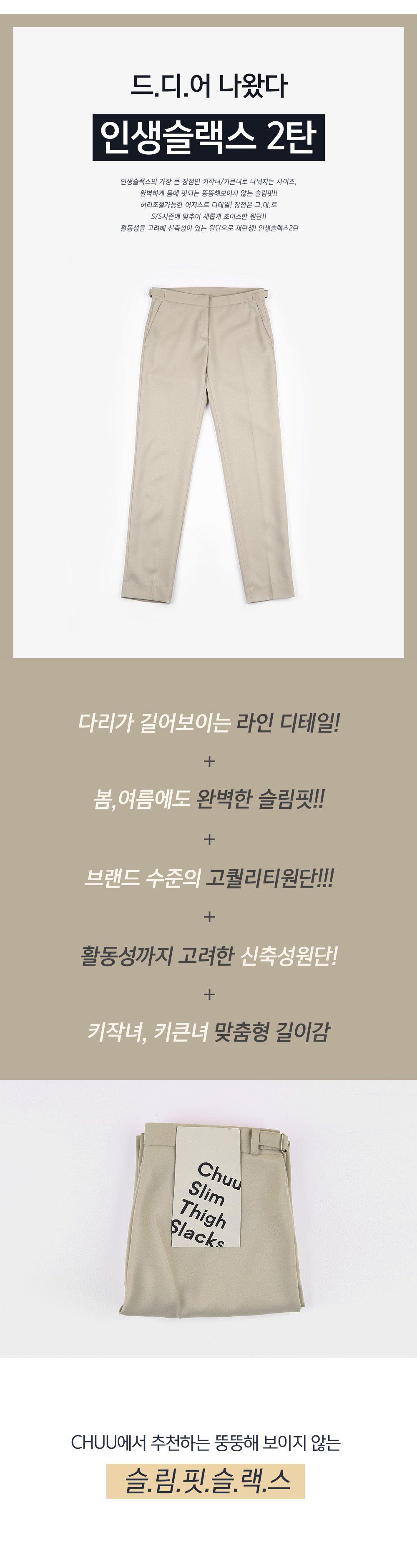 츄(chuu) | 인생슬랙스 2탄 pants | 지식쇼핑
