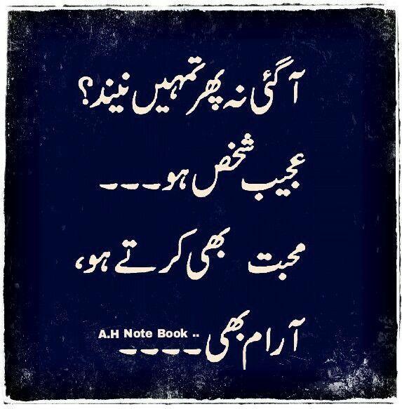 Pin by maha malik on amazing pinterest urdu poetry wisdom and urdu quotes urdu poetry invitation cards glass vase allah sad boss stopboris Images
