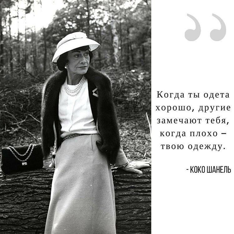Золотые цитаты Коко Шанель - MSMH Nashdom.us   750x750