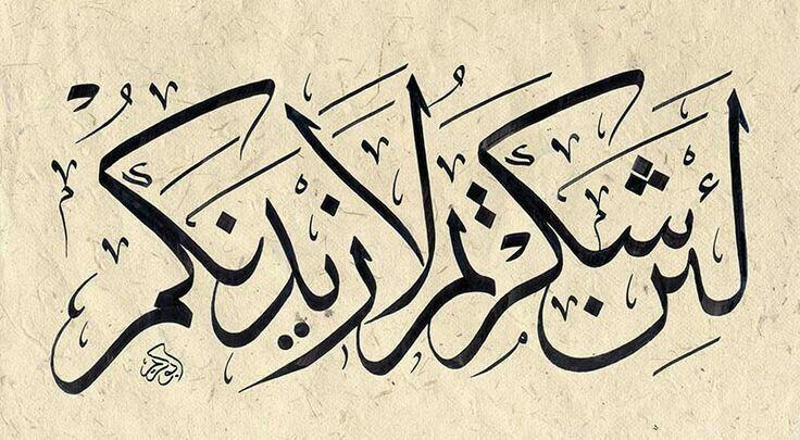لئن شكرتم لأزيدنكم Islamic Art Calligraphy Arabic Calligraphy Painting Islamic Caligraphy Art