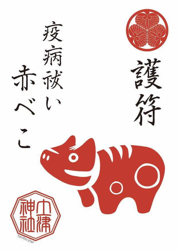 土津神社 こどもと出世の神さま on twitter 年賀状 デザイン 年賀状 グラフィック 年賀状 テンプレート