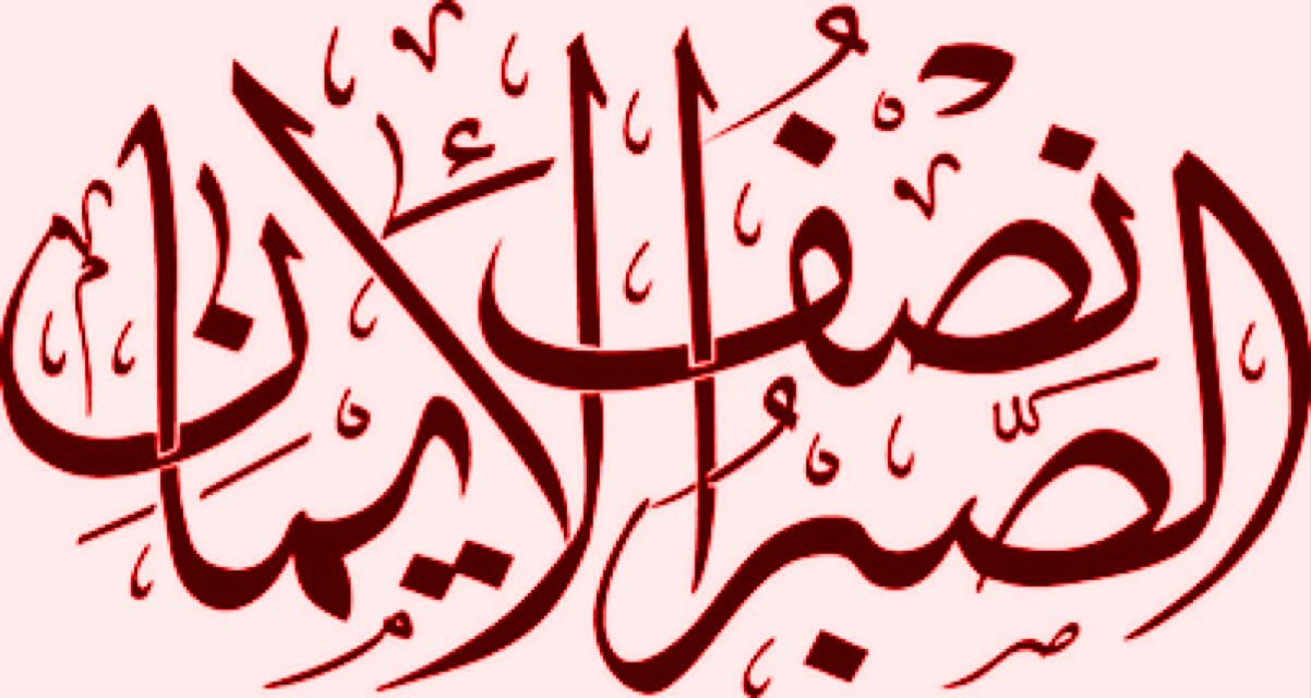 Waddah Adli Kullanicinin أقوال Panosundaki Pin Hat Sanati Sanat Islam