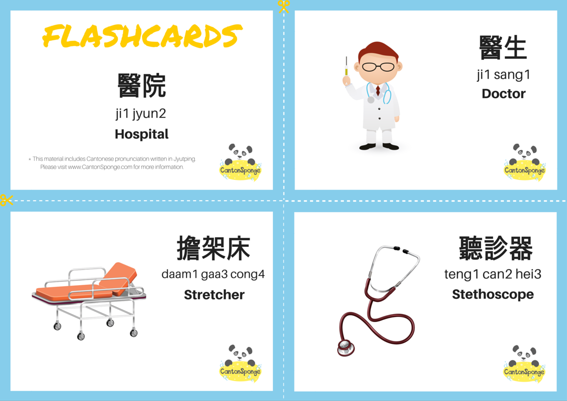 hospital themed bilingual chinese english vocabulary flashcards with cantonese jyutpin. Black Bedroom Furniture Sets. Home Design Ideas