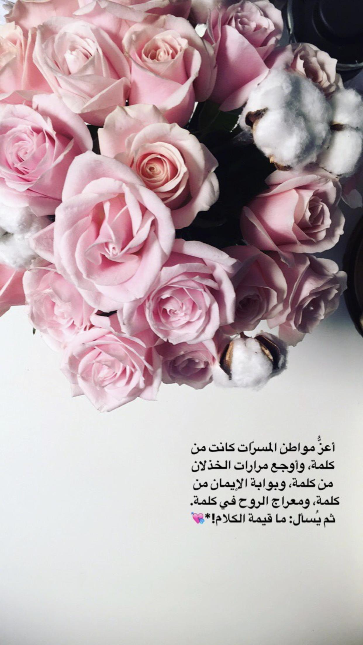 Pin By موضي البليهد On سناب موضي البليهد Allah Rose Love