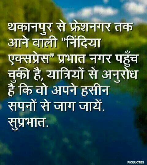 Pin By Hiral Desai On Hindi Quote