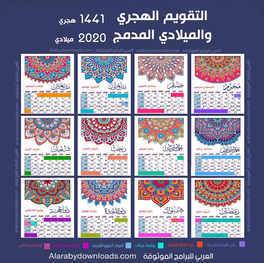 تحميل التقويم الهجري 1441 والميلادي 2020 Pdf تقويم 2020 هجري وميلادي صورة عالية الجودة Calender Calendar Telegram Logo