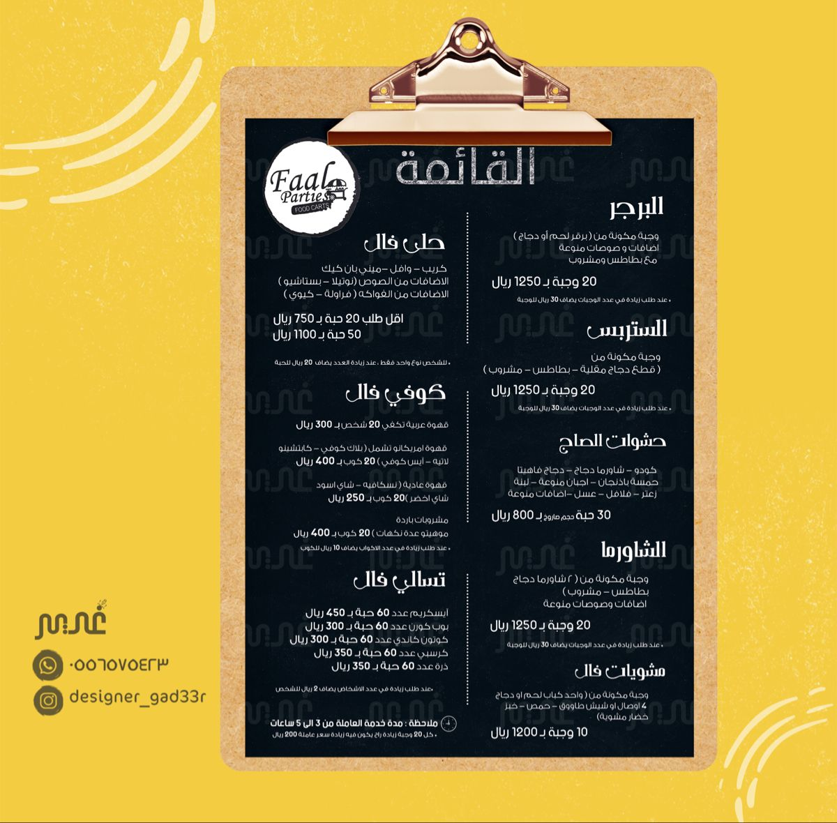 تصميم منيو قائمة طعام المصممة غدير In 2020 Party