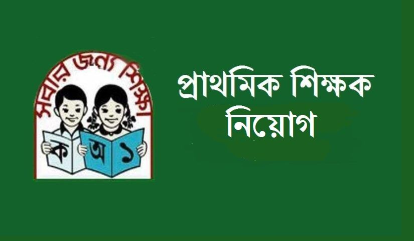 Primary School Teacher Circular & Result 2018 dpe gov bd