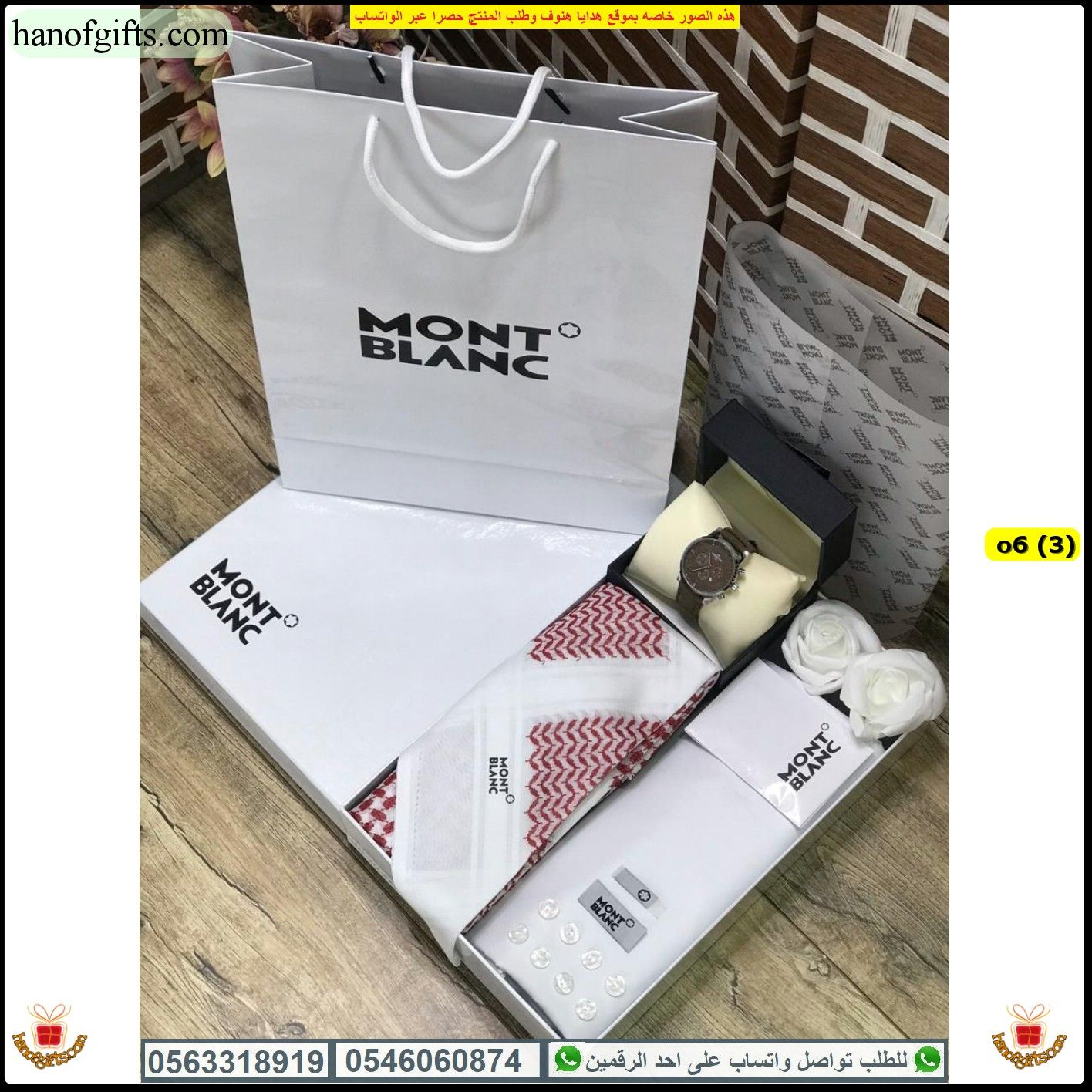 قماش مونت بلانك كوري 3 5 متر والعرض عرضين مع شماغ مونت بلانك وساعة هدايا هنوف Gifts Convenience Store Products Wrap